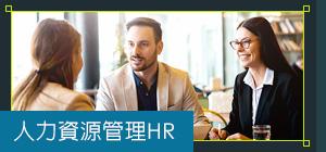人力資源管理HR