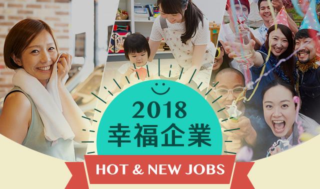 2018幸福企業 HOT&NEW JOBS