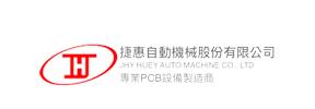 捷惠自動機械