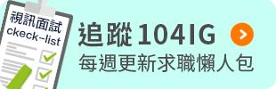 追蹤104IG